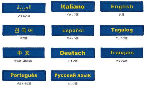 02C 外国語バッジ